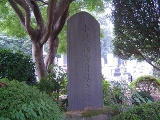 DSC02129 結城市大字結城(立町)の孝顕寺に「小場兵馬自刃之處」と刻まれた石碑があ...