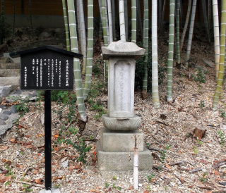 義元仏式の墓