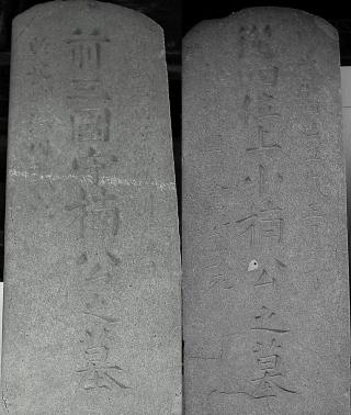 本泉寺楠公一族墓